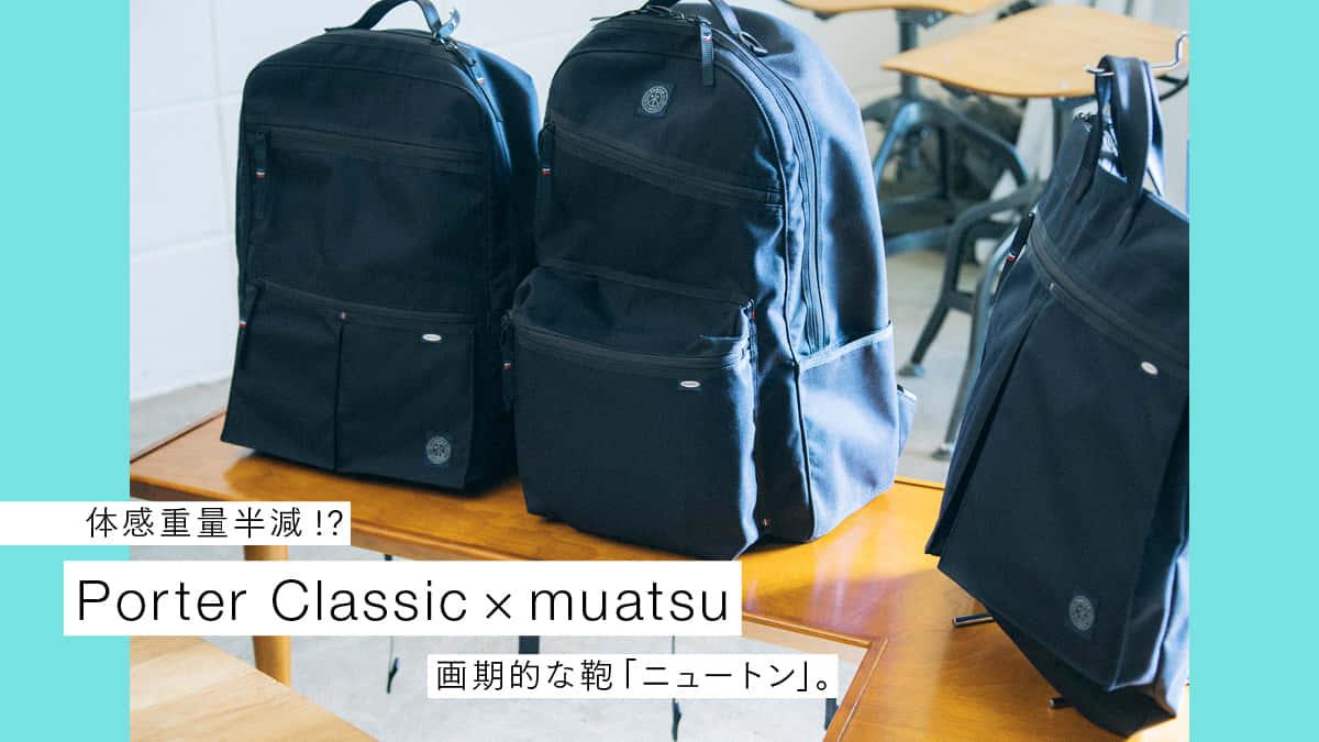 体感重量半減!? Porter Classic×muatsuの画期的な鞄「ニュートン」。