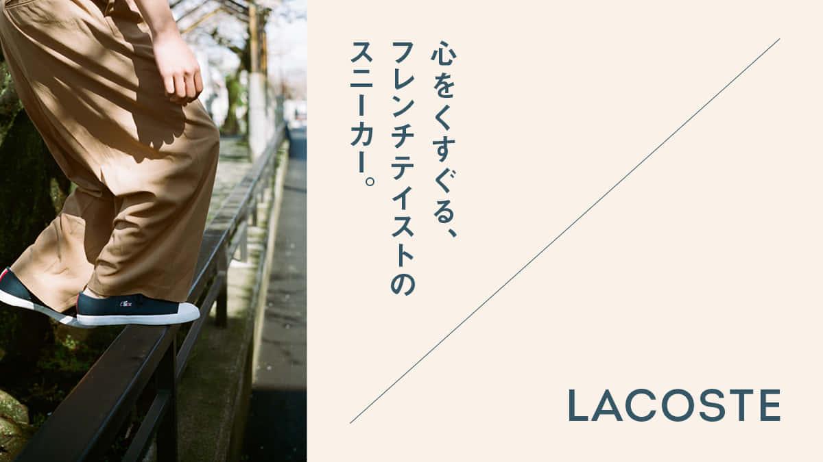 2018_04_lacoste_1200