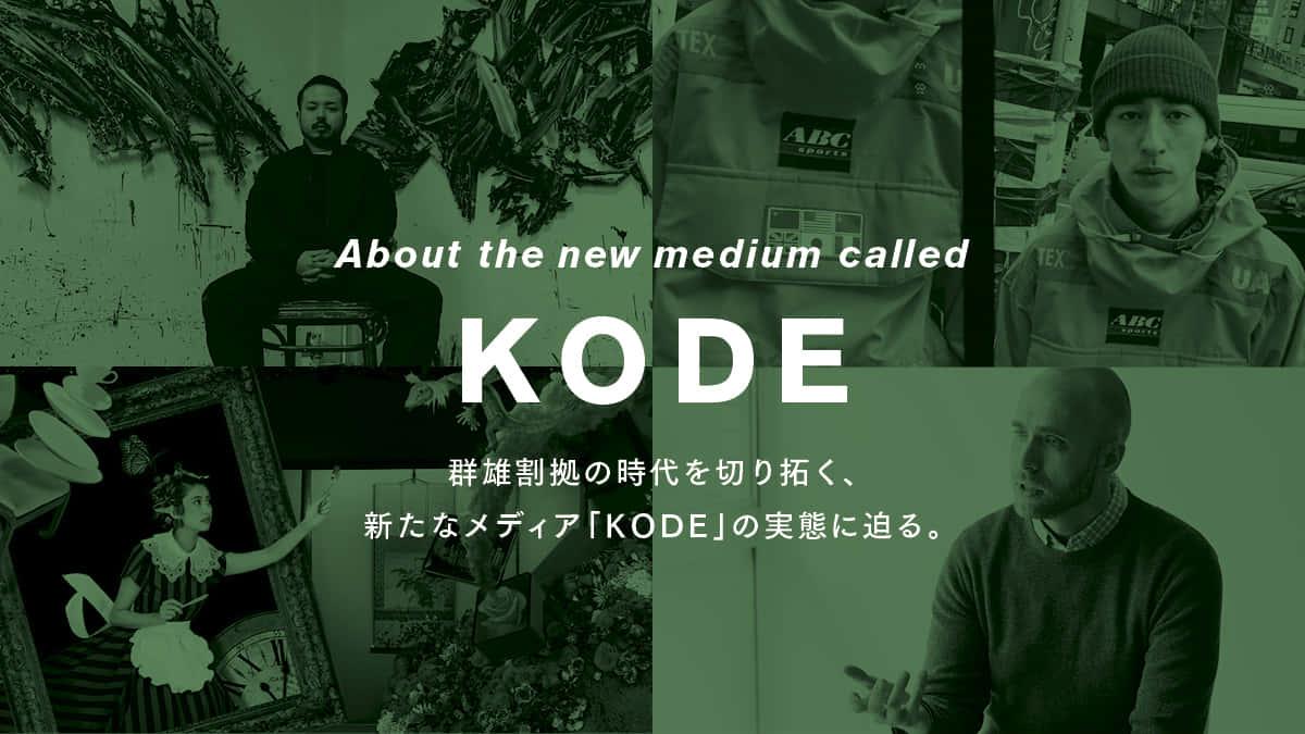 群雄割拠の時代を切り拓く、新たなメディア「KODE」の実態に迫る。