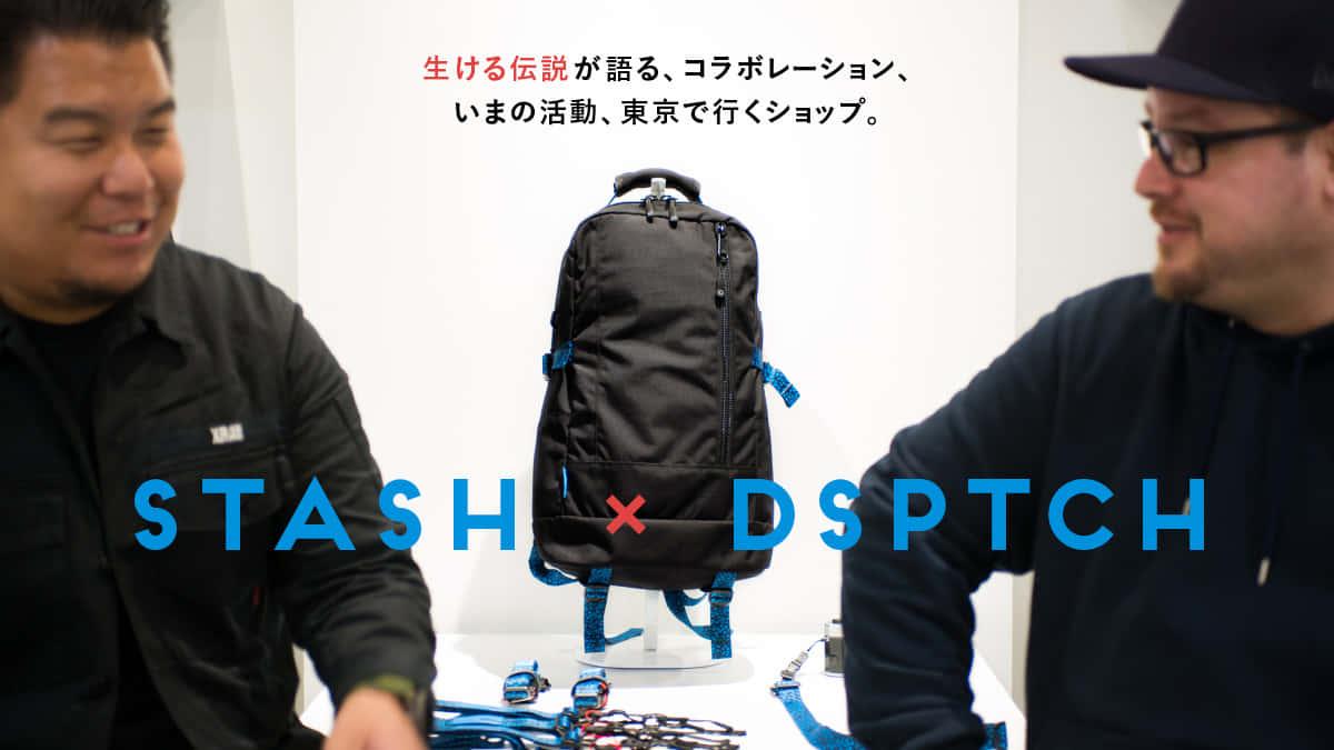 生ける伝説が語る、コラボレーション、いまの活動、東京で行くショップ。