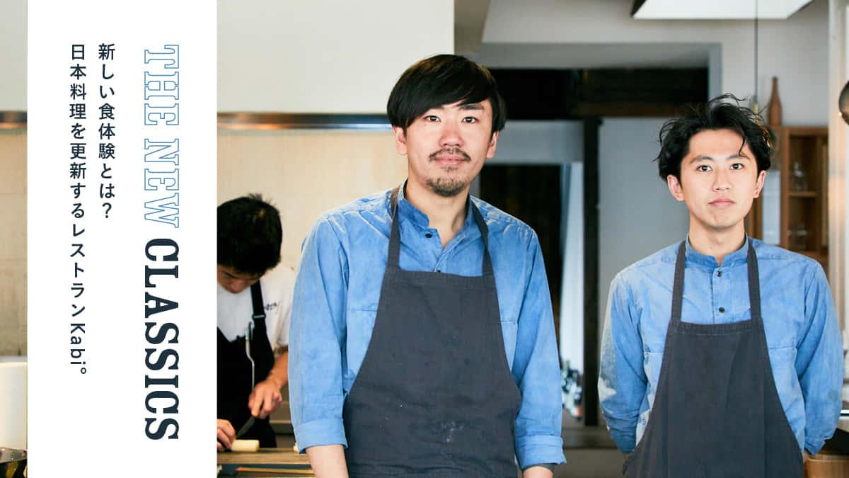 新しい食体験とは?日本料理を更新するレストランKabi。