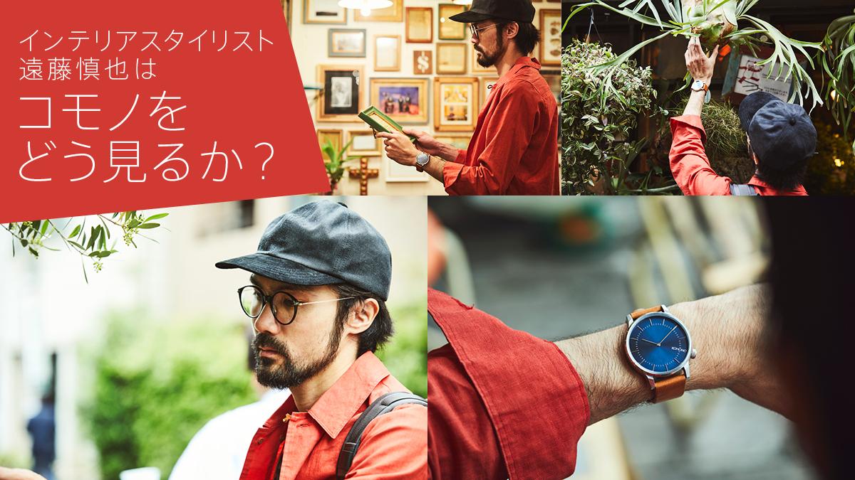 インテリアスタイリスト遠藤慎也はコモノをどう見るか?