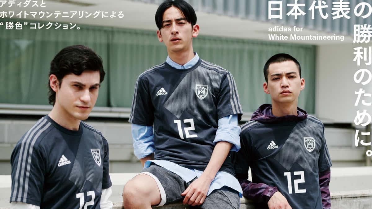 """日本代表の勝利のために。アディダスとホワイトマウンテニアリングによる """"勝色"""" コレクション。"""