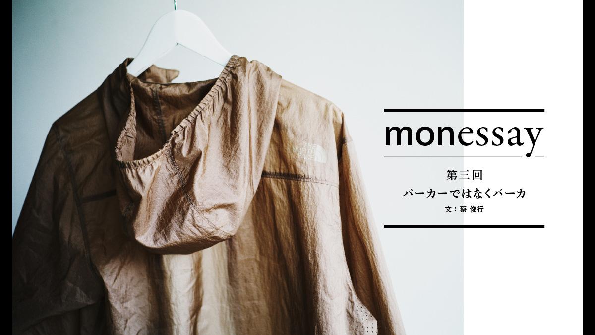 monessay ─ パーカーではなくパーカ