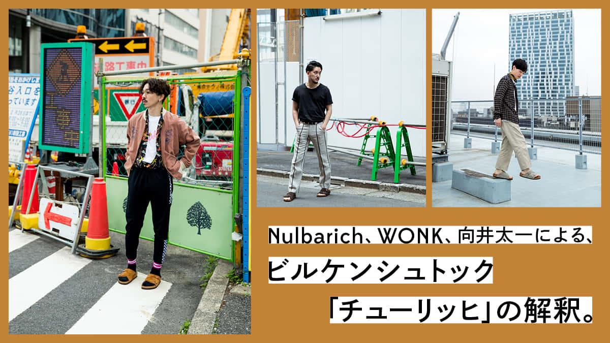 Nulbarich、WONK、向井太一による、ビルケンシュトック「チューリッヒ」の解釈。