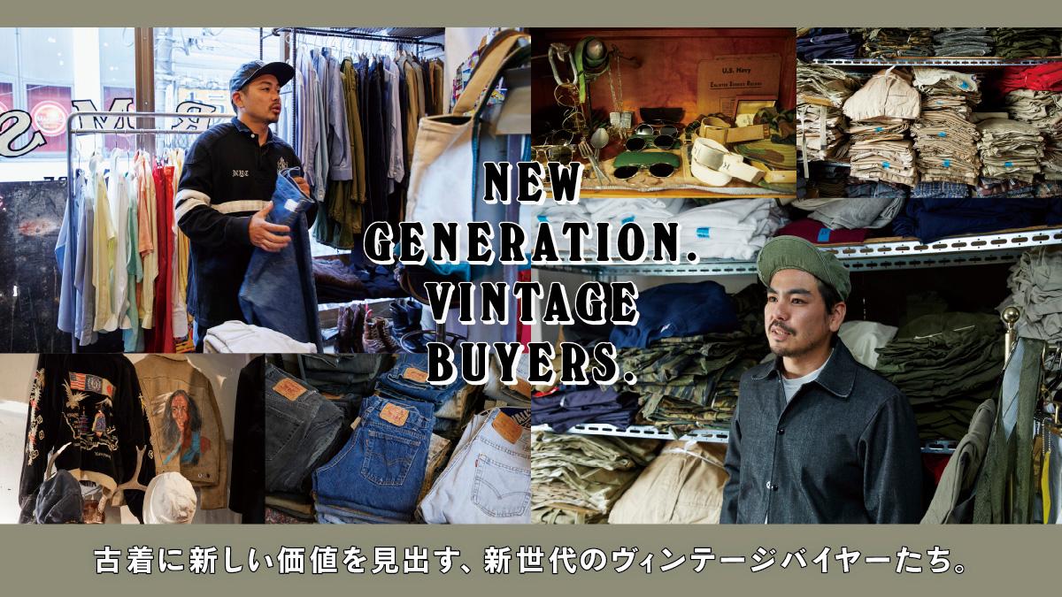 古着に新しい価値を見出す、新世代のヴィンテージバイヤーたち。