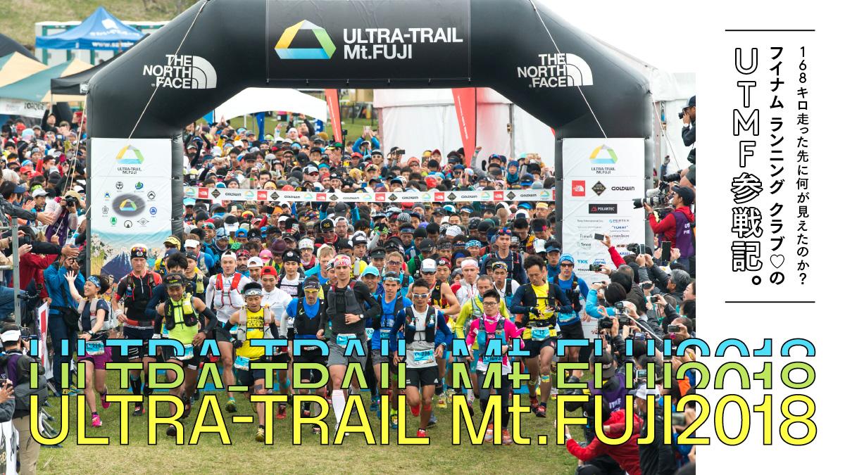168キロ走った先に何が見えたのか? フイナム ランニング クラブ♡のUTMF参戦記。