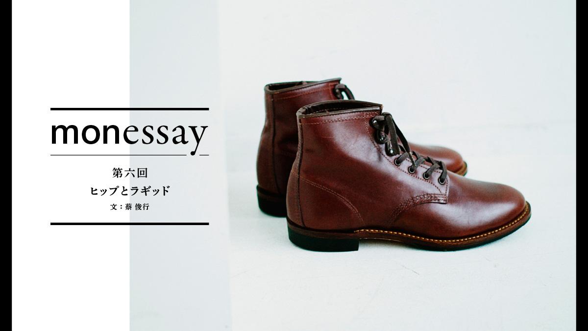 monessay ─ ヒップとラギッド