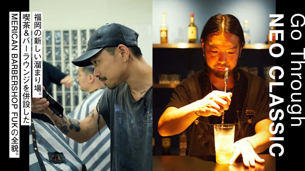 福岡の新しい溜まり場。喫茶&バーラウンジを併設したMERICAN BARBERSHOP FUKの全貌。