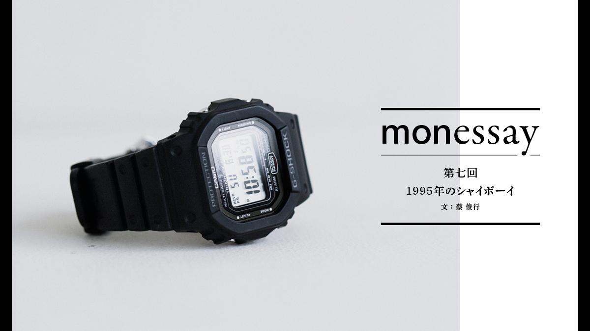 monessay ─1995年のシャイボーイ