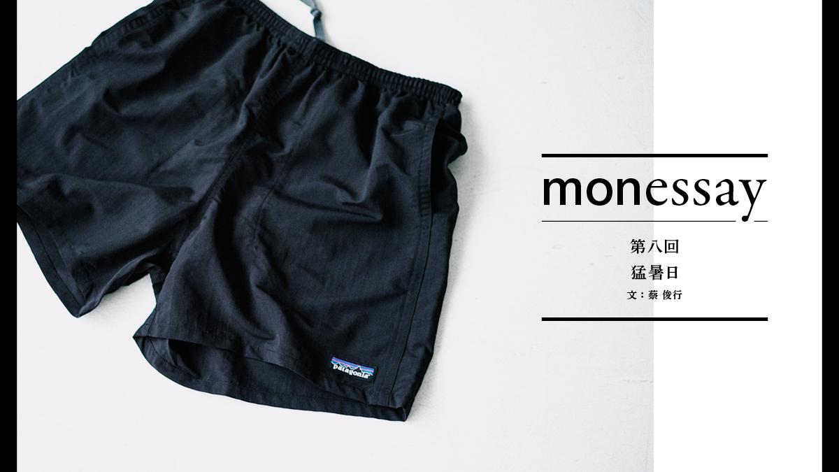 monessay ─猛暑日