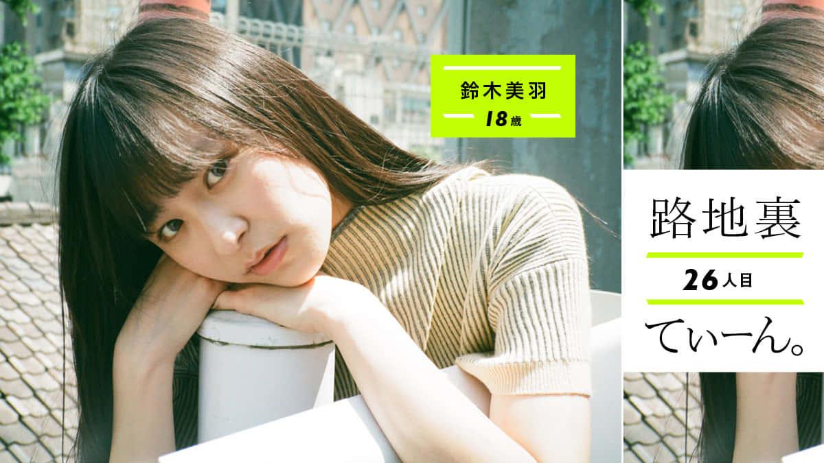 路地裏てぃーん。26人目 鈴木美羽 18歳