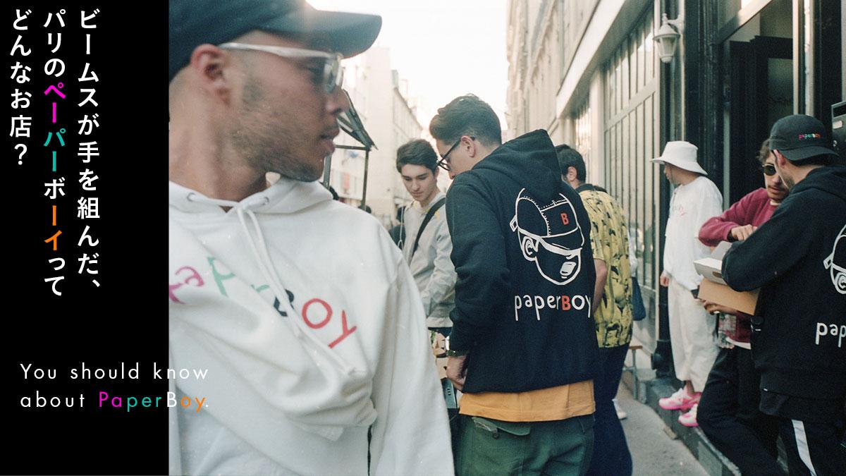 ビームスが手を組んだ、パリのペーパーボーイってどんなお店?