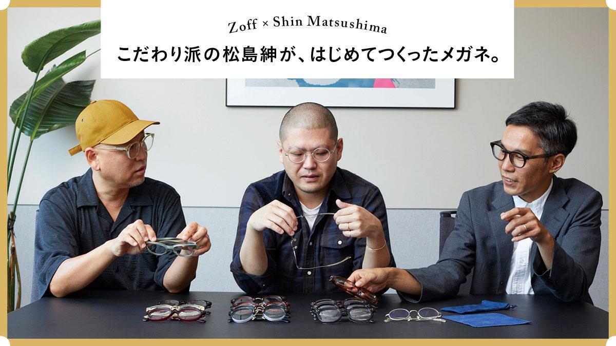 こだわり派の松島紳が、はじめてつくったメガネ。