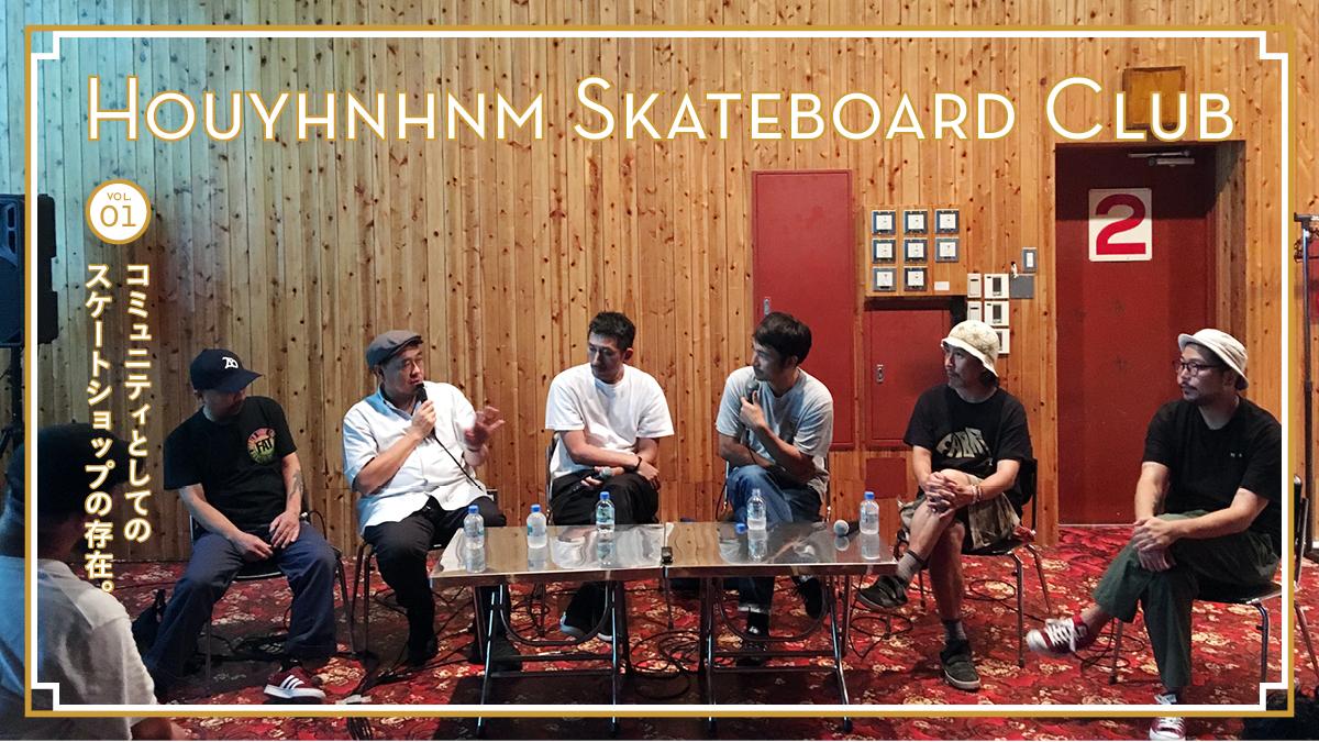 コミュニティとしてのスケートショップの存在。