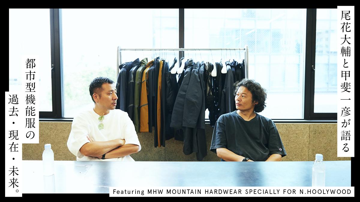 尾花大輔と甲斐一彦が語る都市型機能服の過去・現在・未来。