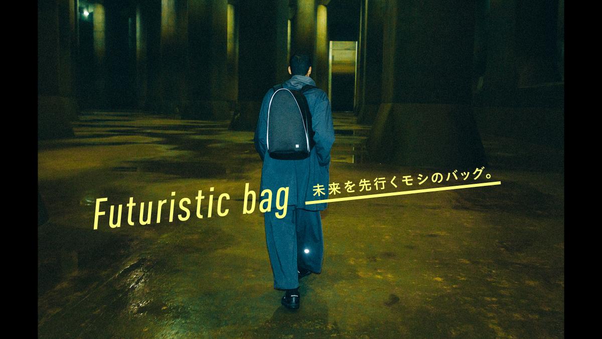 未来を先行くモシのバッグ。