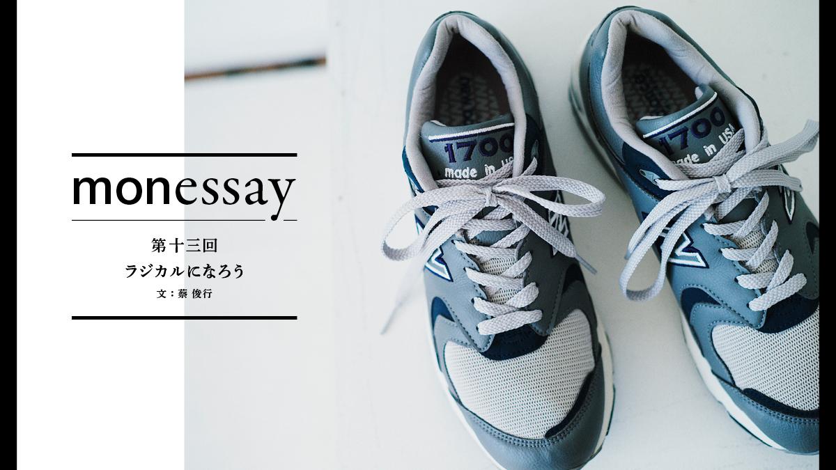 monessay ─ラジカルになろう