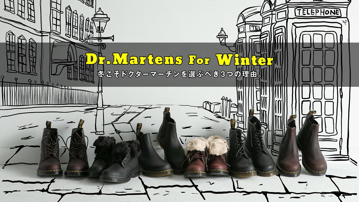 冬こそドクターマーチンを選ぶべき3つの理由。