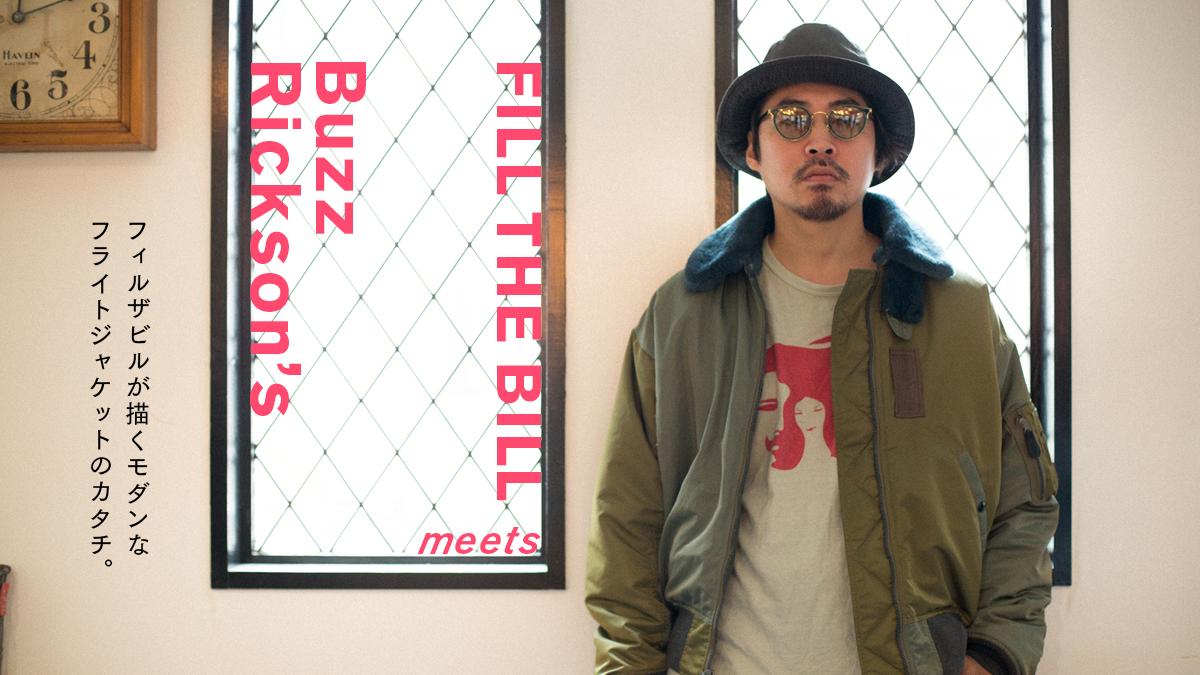 フィルザビルが描くモダンなフライトジャケットのカタチ。