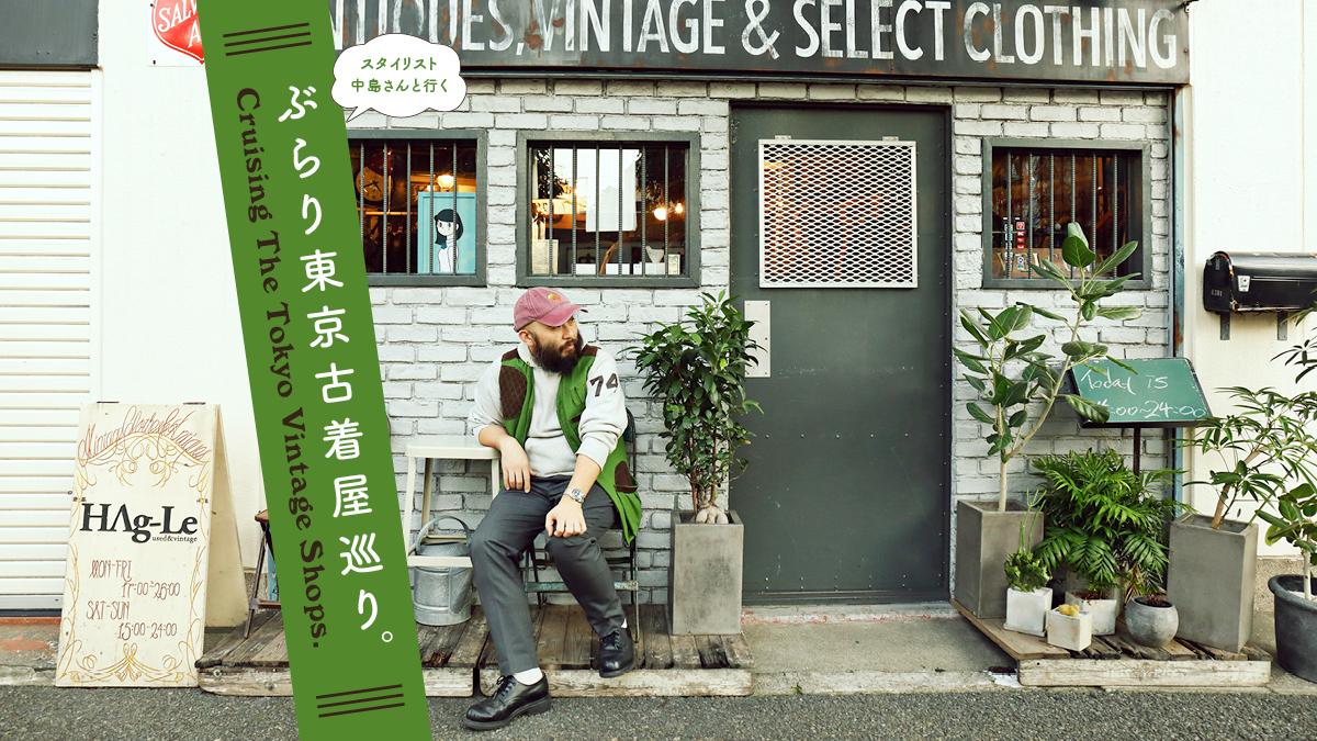 ぶらり東京古着屋巡り。