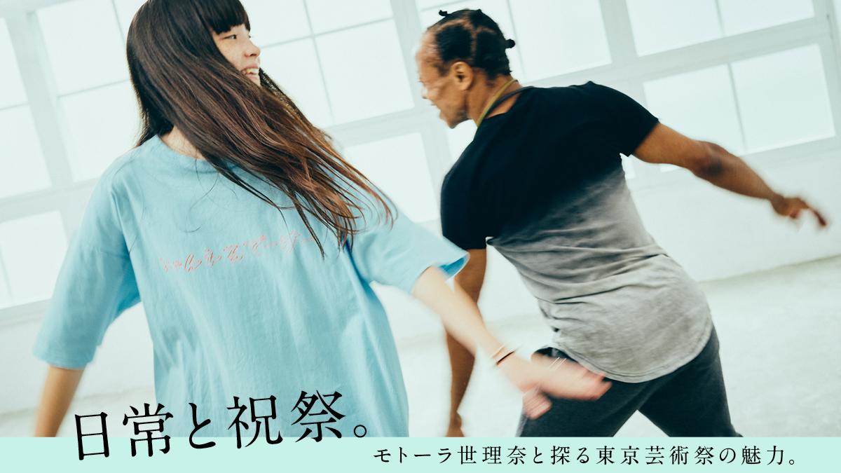 日常と祝祭。モトーラ世理奈と探る東京芸術祭の魅力。