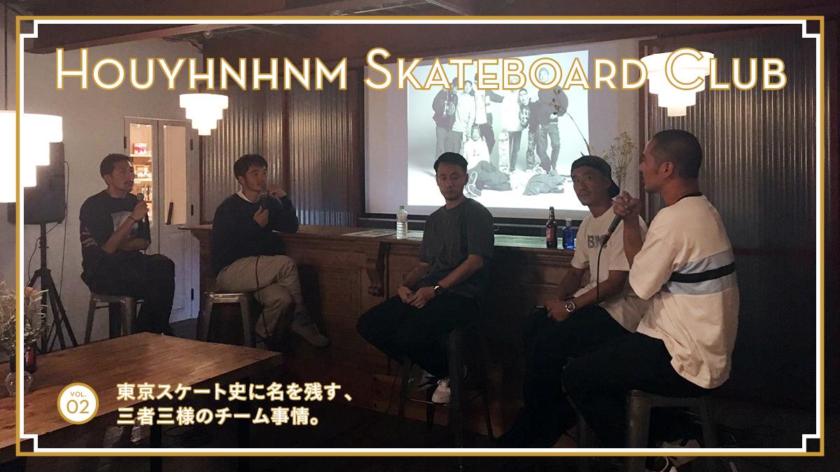 東京スケート史に名を残す、三者三様のチーム事情。