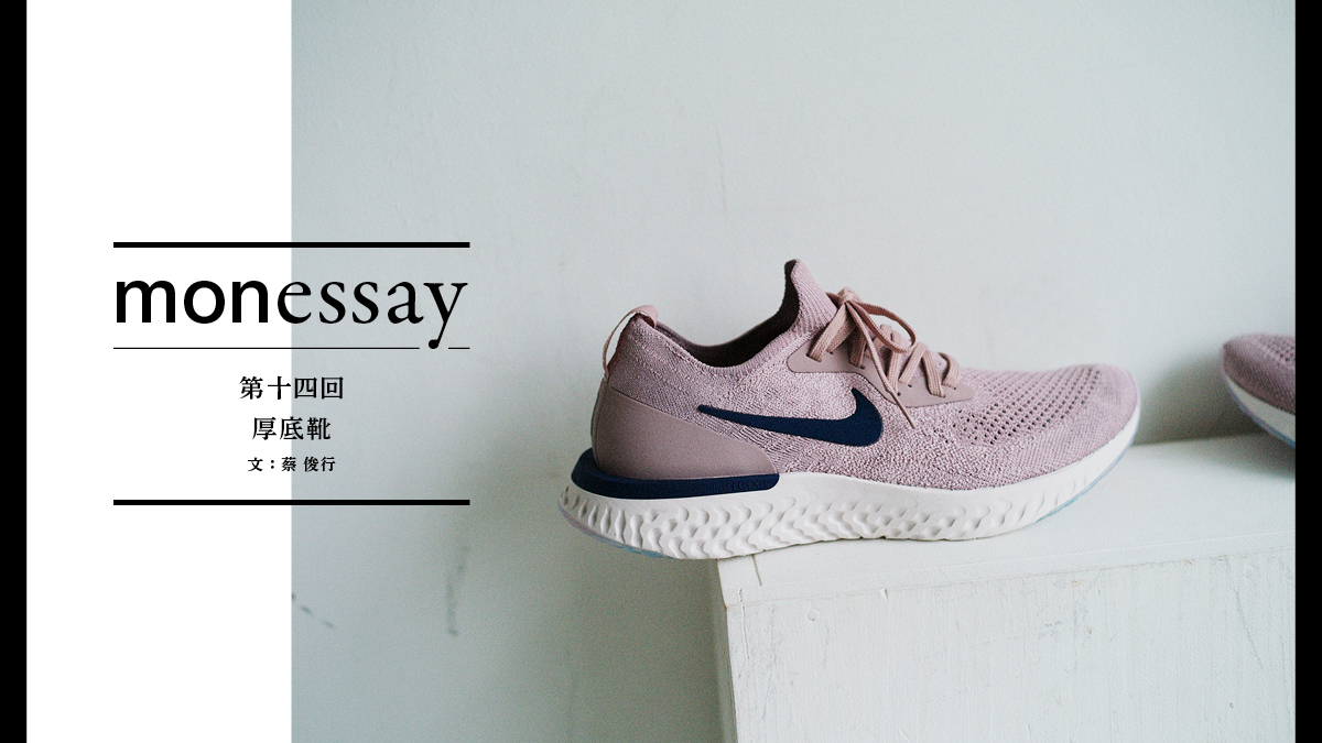 monessay ─厚底靴