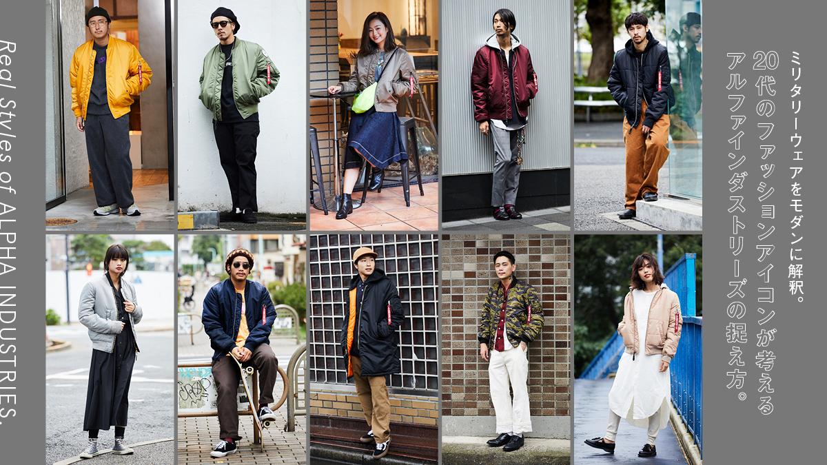ミリタリーウェアをモダンに解釈。 20代のファッションアイコンが考えるアルファ インダストリーズの捉え方。