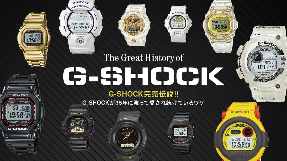 G-SHOCK完売伝説!! G-SHOCKが35年に渡って愛され続けているワケ。