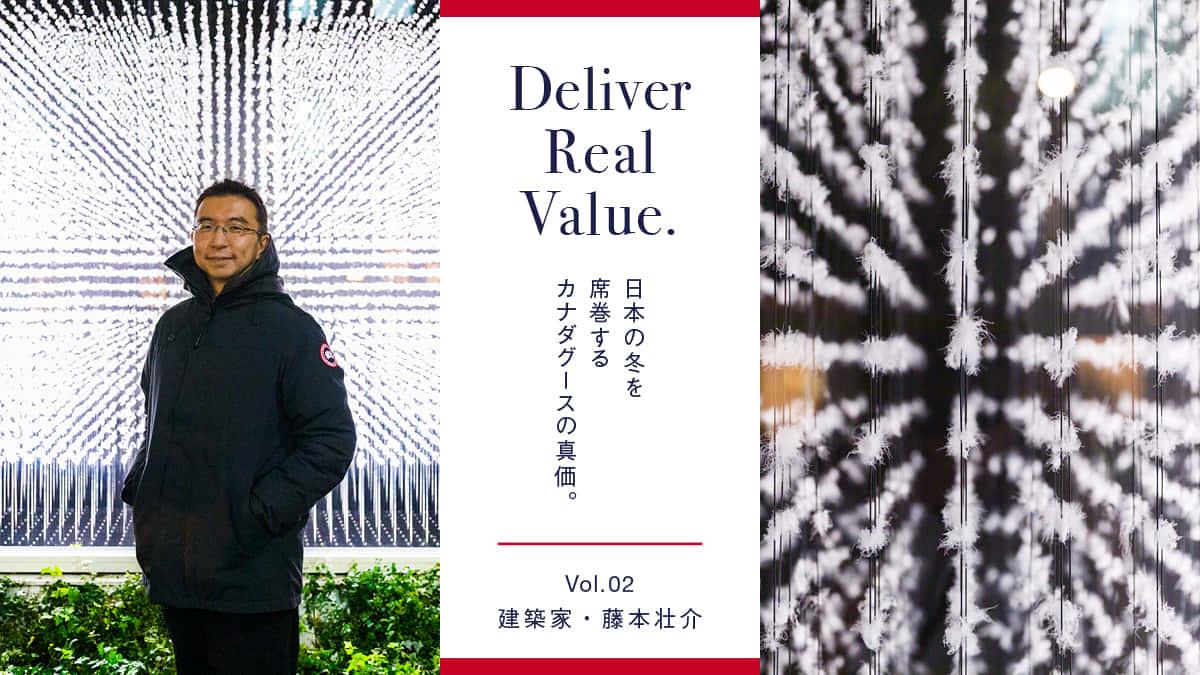 日本の冬を席巻する、カナダグースの真価。Vol.02 建築家・藤本壮介。