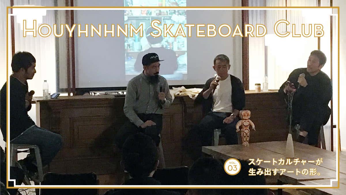 スケートカルチャーが生み出す新しいアートの形。