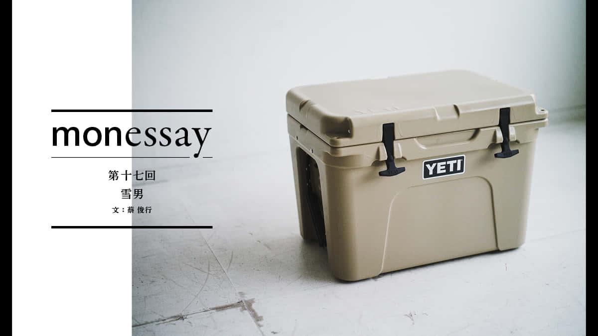 monessay ─雪男