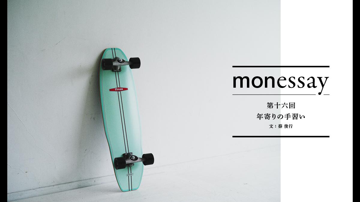 monessay ─年寄りの手習い