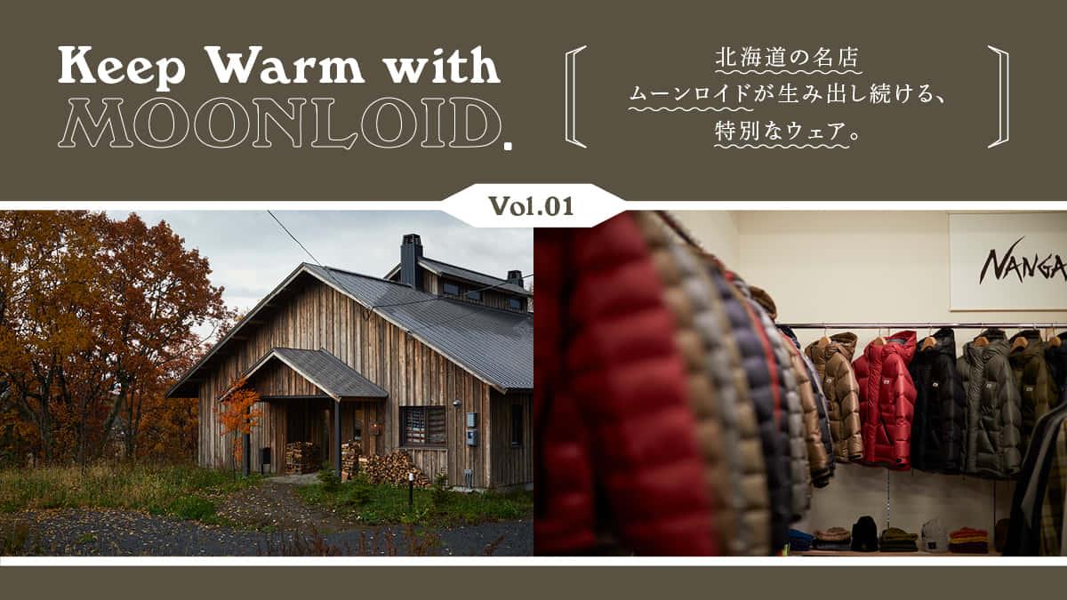 北海道の名店ムーンロイドが生み出し続ける、特別なウェア。Vol.1