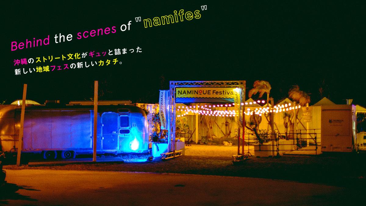 沖縄のストリート文化がギュッと詰まった新しい地域フェスの新しいカタチ。