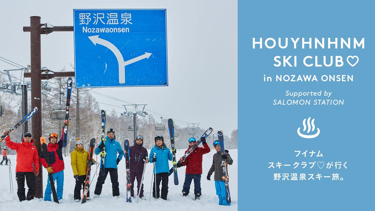 フイナム スキー クラブ♡が行く野沢温泉スキー旅。