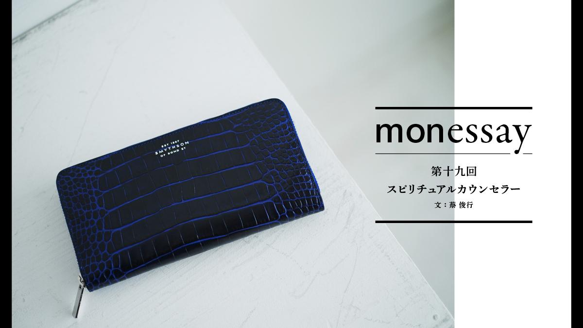 monessay ─スピリチュアルカウンセラー