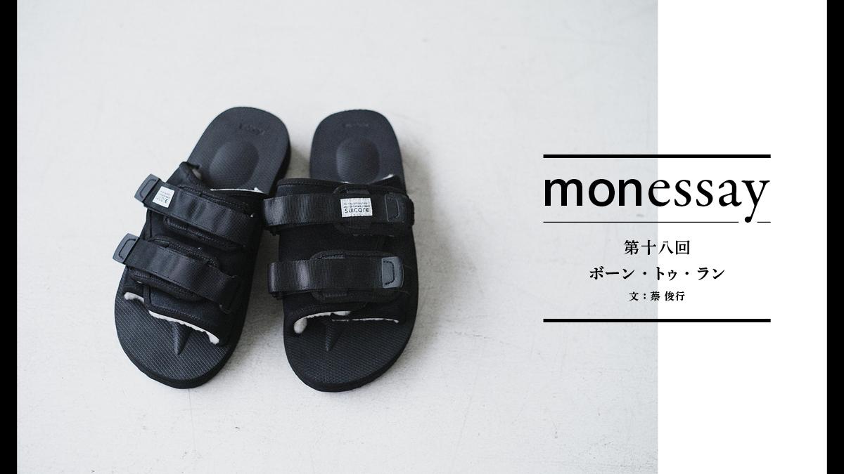 monessay ─ボーン・トゥ・ラン