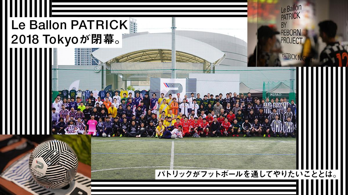 Le Ballon PATRICK 2018 Tokyoが閉幕。パトリックがフットボールを通してやりたいこととは。