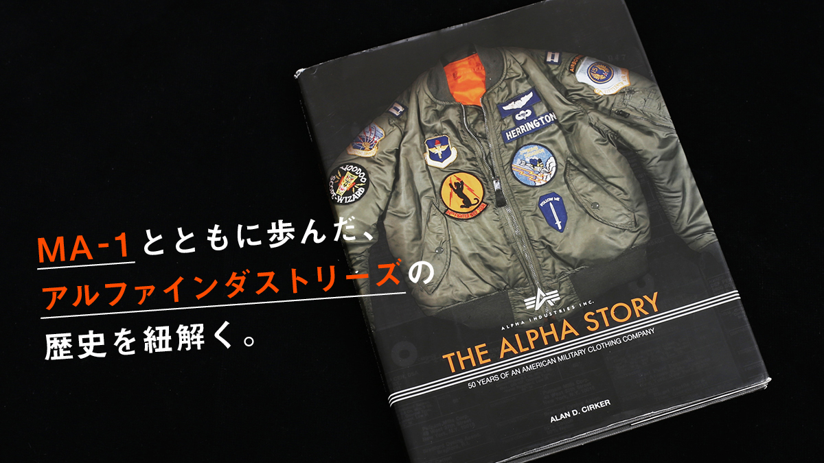 MA-1とともに歩んだ、アルファインダストリーズの歴史を紐解く。