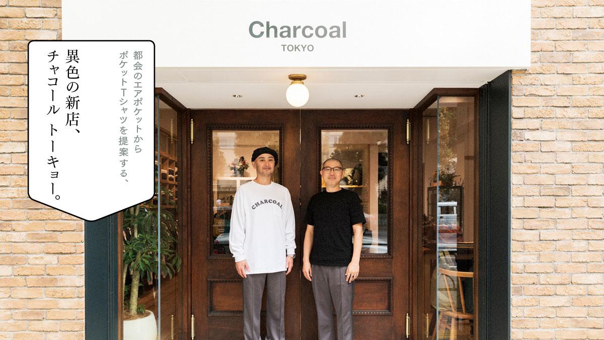 都会のエアポケットからポケットTシャツを提案する、 異色の新店、チャコール トーキョー。