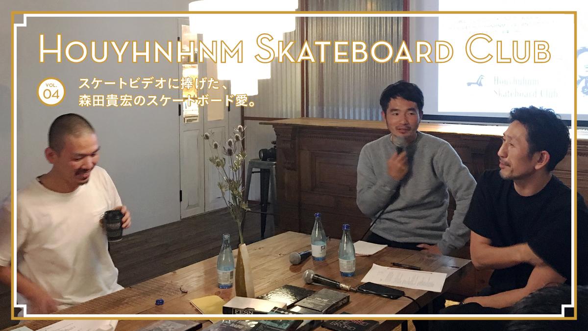 スケートビデオに捧げた、森田貴宏のスケートボード愛。