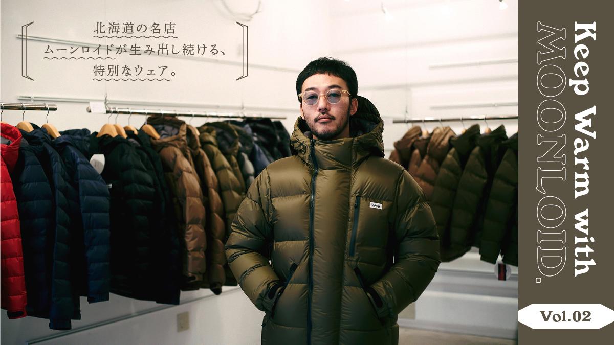 北海道の名店ムーンロイドが生み出し続ける、特別なウェア