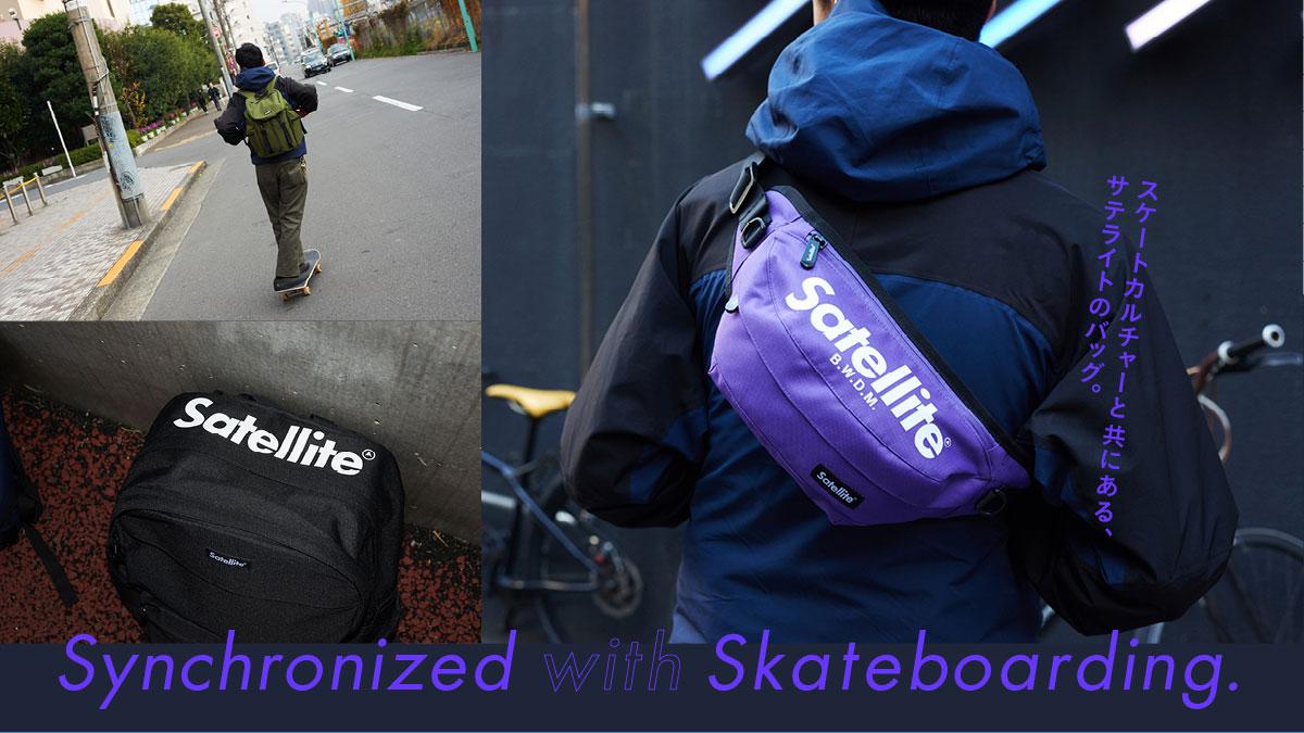 スケートカルチャーと共にある、サテライトのバッグ。