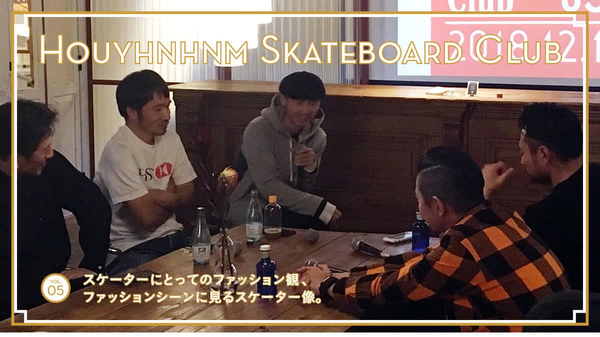 スケーターにとってのファッション観、ファッションシーンに見るスケーター像。