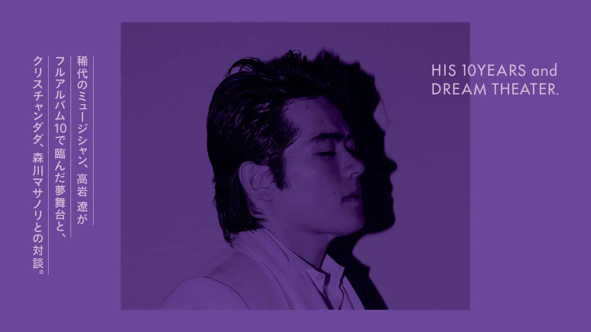 稀代のミュージシャン、高岩 遼がフルアルバム10で臨んだ夢舞台と、クリスチャンダダ、森川マサノリとの対談。