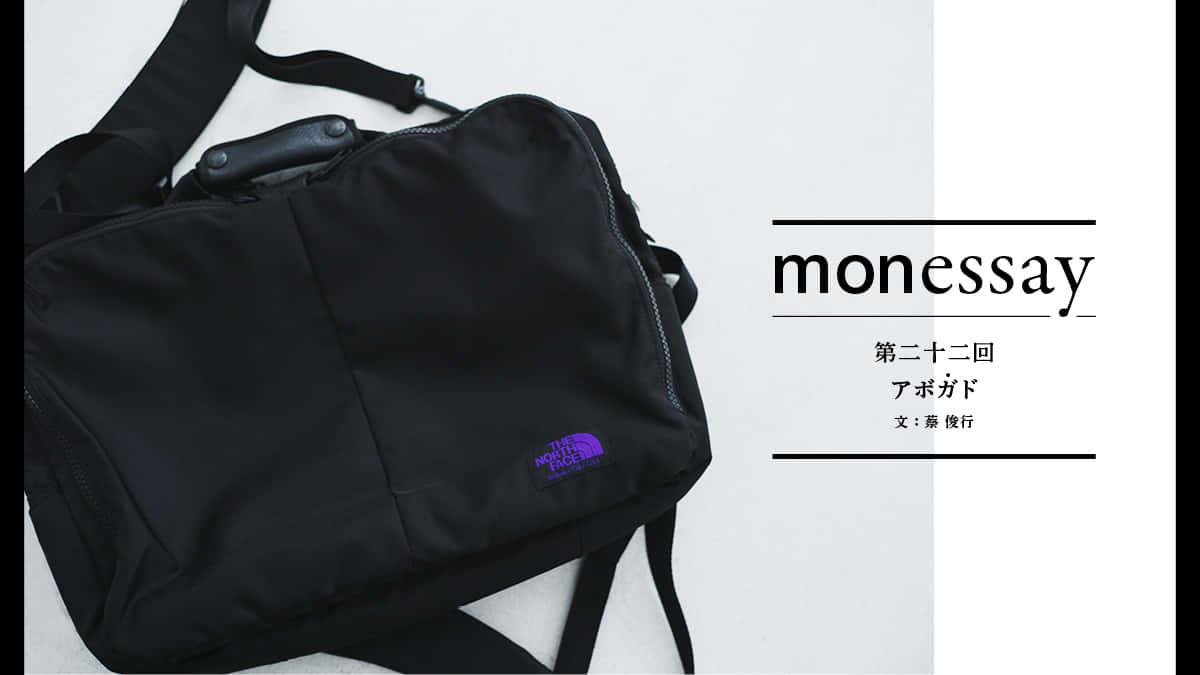 monessay ─アボ<ruby>ガ<rt>・</rt></ruby>ド