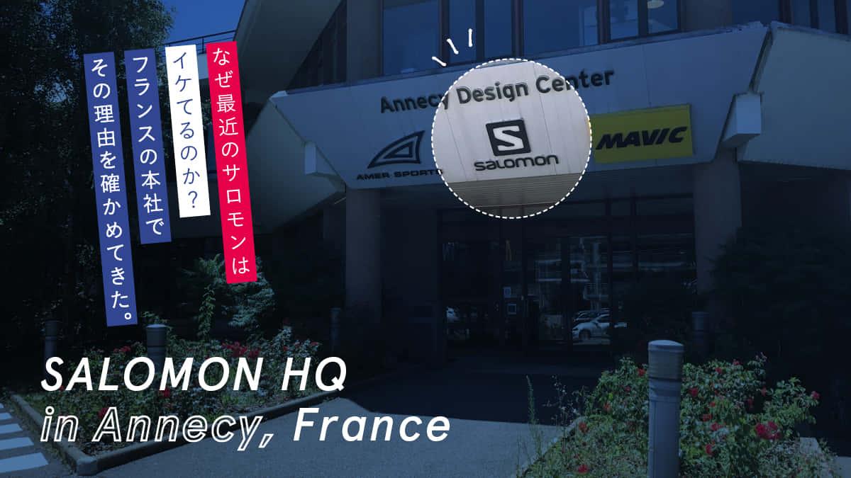 なぜ最近のサロモンはイケてるのか? フランスの本社でその理由を確かめてきた。