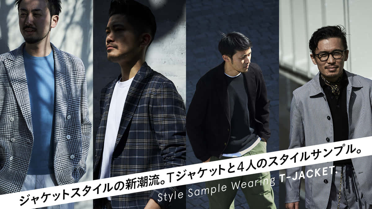 ジャケットスタイルの新潮流。Tジャケットと4人のスタイルサンプル。
